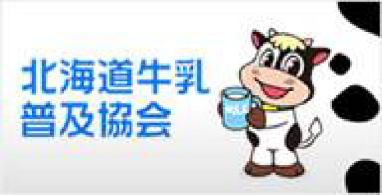 北海道牛乳普及協会