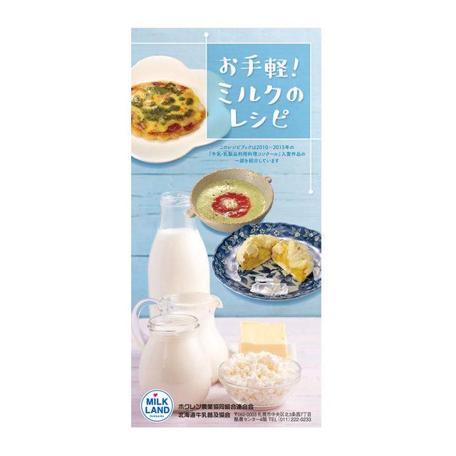 お手軽!ミルクのレシピ